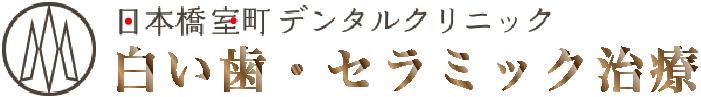 三越前・日本橋で受ける白い歯・セラミック治療|『白い歯・セラミック治療』サイト